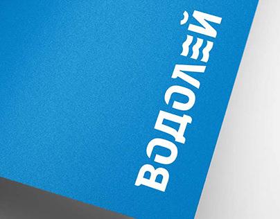 Редизайн логотипа для производителя насосов ТМ Водолей
