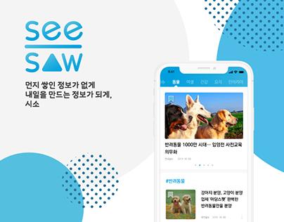 [UX] SEE SAW