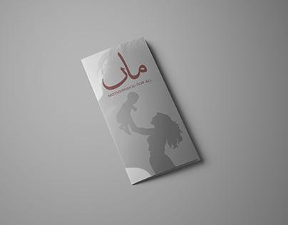 Tri-fold Brochure Design for Salma and Kafeel