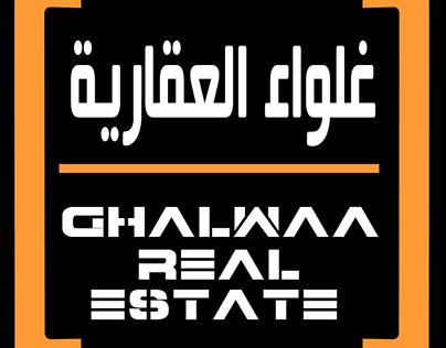 The company Ghalwaa logo - 2014 شعار شركة غلواء