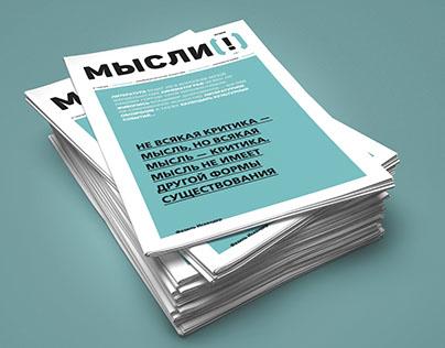 Newsprint magazine