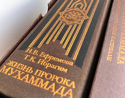 """Подарочная книга """"Жизнь Пророка Мухаммада"""""""