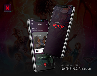 Netflix app redesign project
