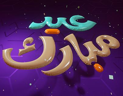 Eid Mubarak | Pamper