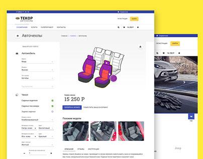 Auto seats website concept