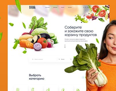 Онлайн-гастроном продуктов с доставкой (Food)