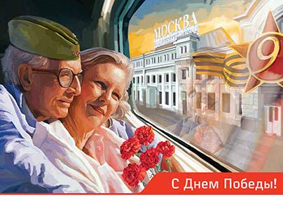 РЖД. Поздравительные открытки