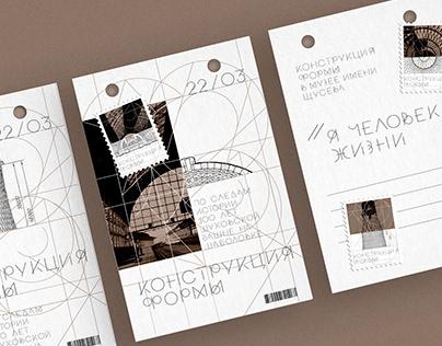 Shukhov Exhibition