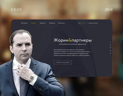 Website of the law firm