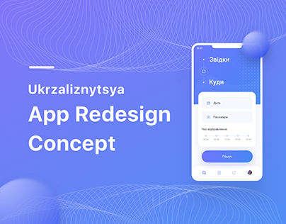Redesign Ukrzaliznytsya / Train tickets booking App