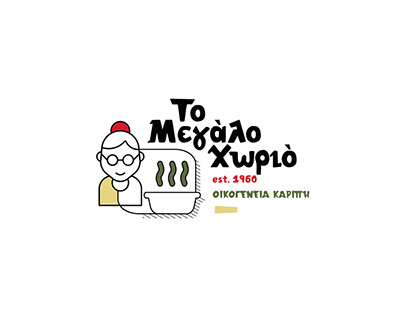 To Megalo Chorio | Logo for Food Products