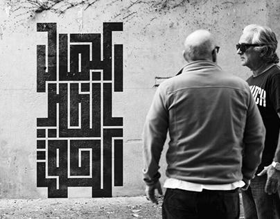 Kufic Calligraffiti