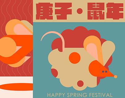 Spring Festival 2020 庚子鼠年