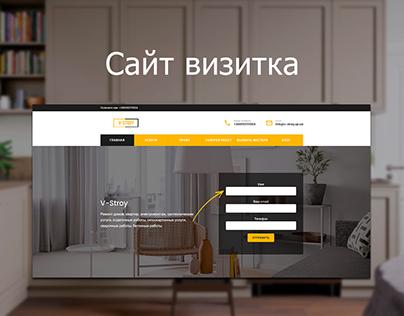 Строительная компания V-Stroy | Business card website
