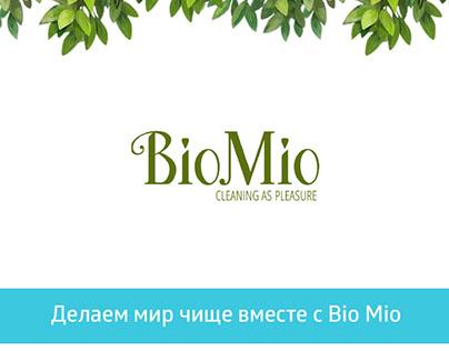 Интерактивная инсталляция для бренда Bio Mio