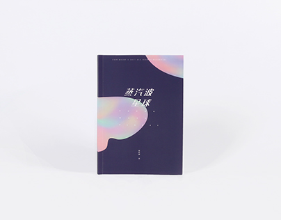 蒸汽波星球 VAPORWAVE BOOK DESIGN