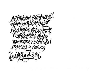 Calligraphy I