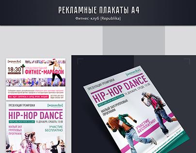 Фитнес-клуб [Republika], плакаты А4