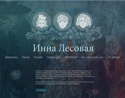 Inna Lesvaya