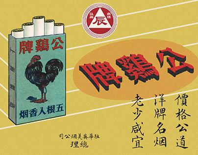 美玲體應用發展 Mei-Ling Font Demo
