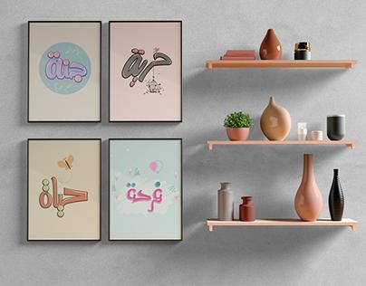 Typography Arabic Design (تعريب)
