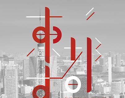 東京都|Tokyo Info.