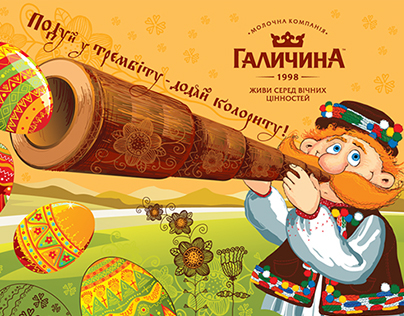 "Illustration for Milk company ""Galychyna"""