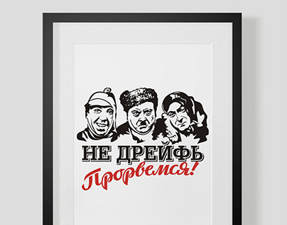 Heroes of the Soviet comedies. Pop art typographics.