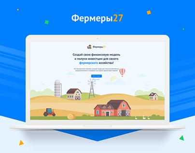 Веб сервис для фермеров