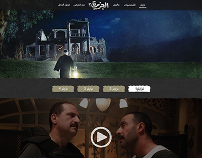 El-Gezira2 Movie - Website