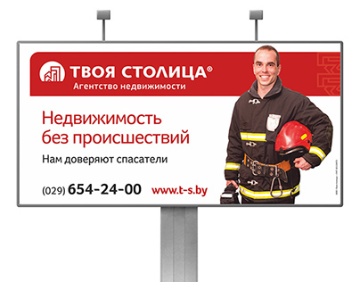 Tvoya Stolitsa Outdoor advertising