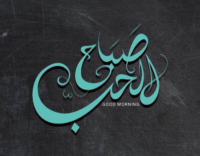 Modern Arabic Calligraphy v.1