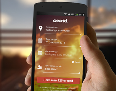 Geoid Travel Application