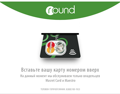 "ATM Bank ""Round"""