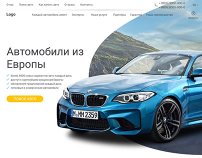 Cars from Europe/Автомобили из Европы