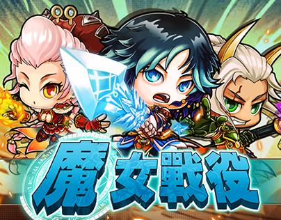 2012 魔女戰役 遊戲美術 / Witch Battle Game Art