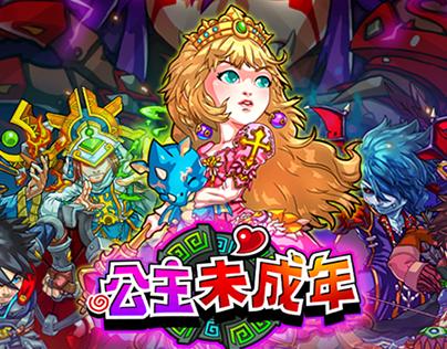 2014 公主未成年 遊戲美術 / Princess Game Art