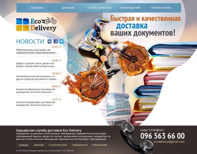 Web site для компании доставки корреспонденции на велос