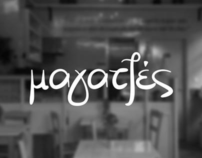 Magatzes // Traditional Cretan Cafe - Tavern