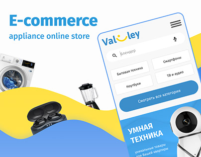 Valley — E-commerce appliance online store