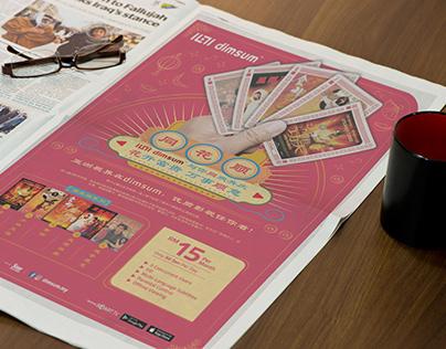 dimsum 2017 CNY press ad [porposal]