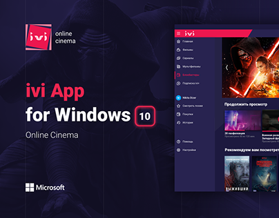ivi Online Cinema @Windows 10