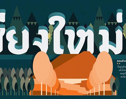 chiang mai (เชียงใหม่)
