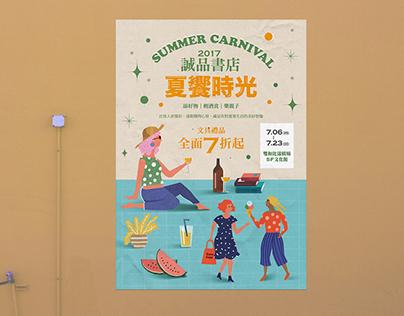夏響時光 summer carnival