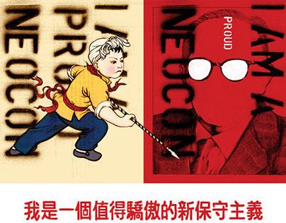 Reading Strauss in Beijing