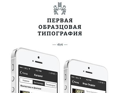 App for reading