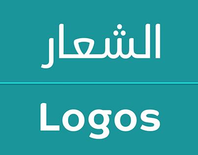 Logos - الشعار