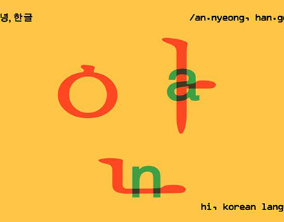 Hi, Hangeul video, 2015