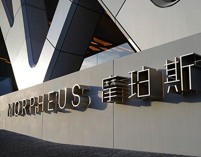 Morpheus Hotel – Brand Identity