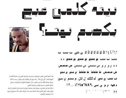 El lemby inspired Arabic font design